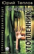 Книга 1. Воскресший утопленник