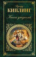 Книга джунглей (сборник)