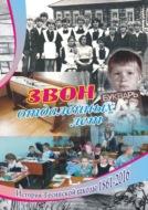 Звон отдаленныхлет. История Тесинской школы 1861—2016