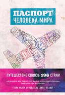 Паспорт человека мира. Путешествие сквозь 196 стран