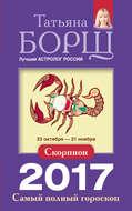 Скорпион. Самый полный гороскоп на 2017 год