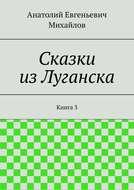 Сказки изЛуганска. Книга 3