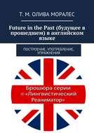 Future inthePast (будущее в прошедшем) в английском языке. Построение, употребление, упражнения