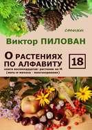 О растениях по алфавиту. Книга восемнадцатая. Растения на М (мать-и-мачеха – многокоренник)