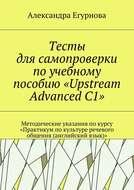 Тесты для самопроверки по учебному пособию «Upstream Advanced C1». Методические указания покурсу «Практикум покультуре речевого общения (английский язык)»