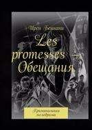 Les promesses– Обещания. Криминальная мелодрама