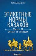 Этикетные нормы казахов. Часть II. Семья и социум