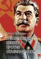 Разоблачение клеветы против Сталина иСССР
