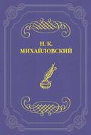 О г. Максиме Горьком и его героях