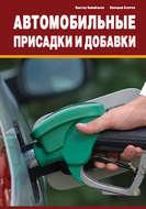 Автомобильные присадки и добавки