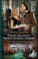 Позвольте представиться, Маргарита Васильевна – попаданка!