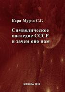 Символическое наследие СССР и зачем оно нам