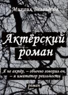 Актёрский роман
