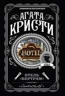 Отель «Бертрам»