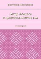 Захар Ковалёв ипротивостояниесил. Книга первая