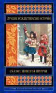 Лучшие рождественские истории (сборник)