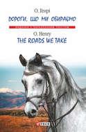 Дороги, що ми обираємо = Тhe roads we take