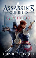 Assassin\'s Creed. Единство