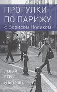 Прогулки по Парижу с Борисом Носиком. Книга 1: Левый берег и острова