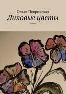 Лиловые цветы. Повесть