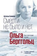 Ольга Берггольц: Смерти не было и нет. Опыт прочтения судьбы