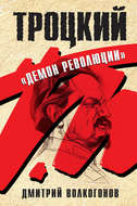 Троцкий. «Демон революции»