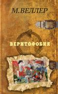 Веритофобия