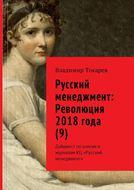 Русский менеджмент: Революция 2018 года (9). Дайджест по книгам и журналам КЦ «Русский менеджмент»