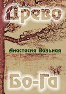 Древо Бо-Га. Сборник