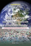 Новый мусор как угроза захламления и отравления планеты