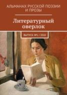 Литературный оверлок. Выпуск №1\/2018