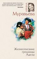 Жизнеописание грешницы Аделы (сборник)