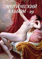 Эротический альбом–29