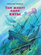 Там живут одни киты (сборник)