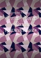 Terra Nova: «Вихри враждебные»