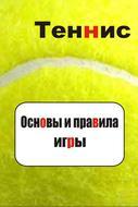 Теннис. Основы и правила игры