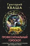 Профессиональный гороскоп.5золотых правил успешной карьеры для каждого знака