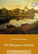Из Москвы в Китеж. История вживания и переживания