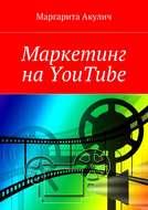 Маркетинг на YouTube