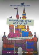 Английский язык для детей. По диснеевским мультфильмам