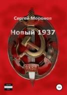 Новый 1937