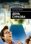 День Суркова