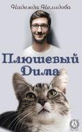 Плюшевый Дима