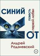 Синий кот. Повесть о первой любви