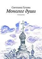 Монолог души. Стиходелика