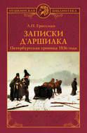Записки д\'Аршиака. Петербургская хроника 1836 года