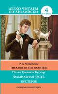 The Code of the Woosters \/ Фамильная честь Вустеров