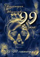 99 Жизней. 15-30 сентября