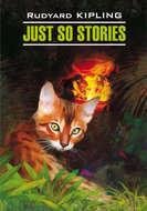 Just So Stories for Little Children \/ Просто сказки. Книга для чтения на английском языке