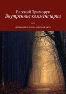 Внутренние комментарии. VIII «Пиковый подлец» ДмитрияДаля